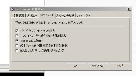 DVD Shrink の設定画面