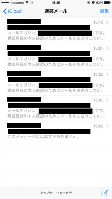 icloudメールの自動「迷惑メール」判定を解除する方法
