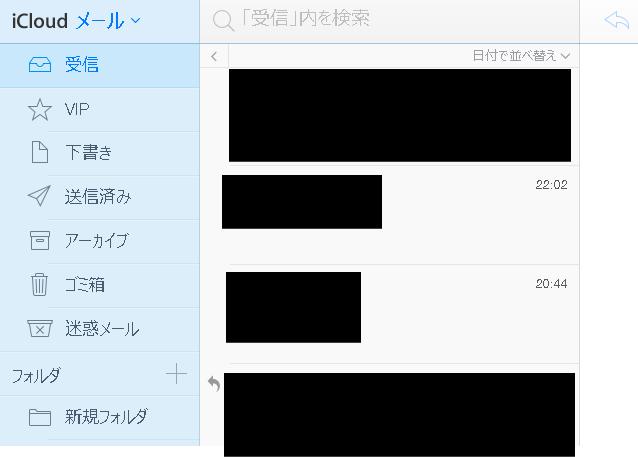 迷惑 設定 メール icloud メール