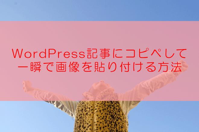 WordPress記事にコピペして一瞬で画像を貼り付ける方法