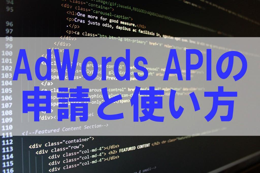 AdWords API の申請と使い方